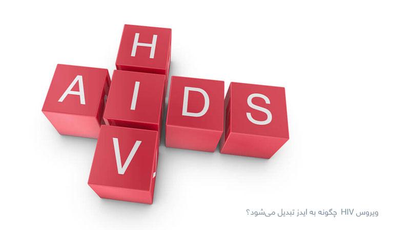 ویروس اچ آی وی، عامل نقص سیستم ایمنی و تهدیدی برای سلامت جنسی