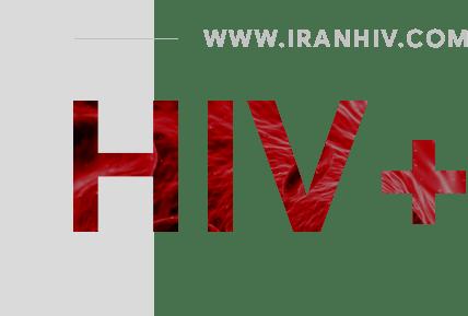 اهداف سایت ایران اچ آی وی